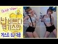 [남순] 바쁜 형, 누나들을 위한 곳, 역시 아이돌 연습생은 다르다? 매력 터지는 BJ아콩 댄스 모음집 :: Quick View