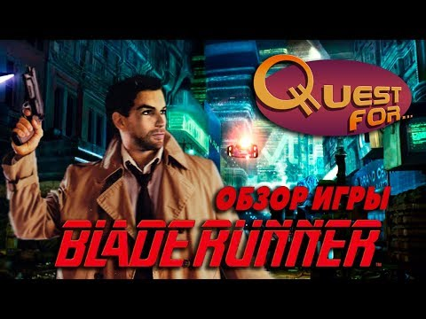 Обзор игры Blade Runner - Quest for...