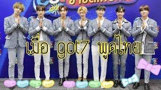 เมื่อgot7  พูดไทย