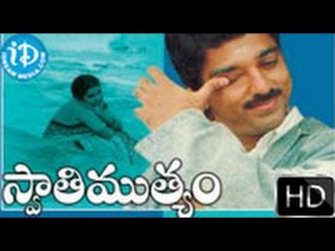 Swati Mutyam (1985) - Hd Full Length Telugu Film - Kamal Hassan - Radhika - K Viswanath video