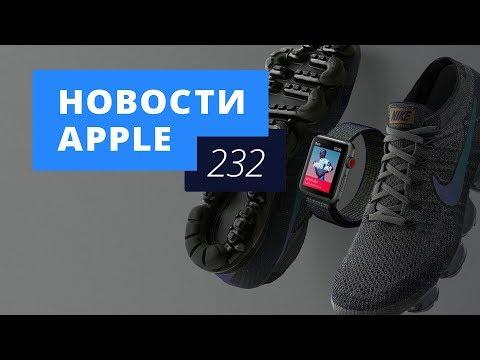 Новости Apple, 232 выпуск: успехи Apple Watch и три iPhone X в 2018 году