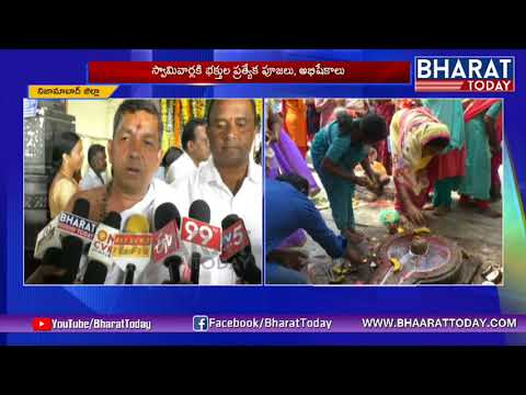 Tholi Ekadasi Festival 2018 Celebrations In Nizamabad | Bharat Today