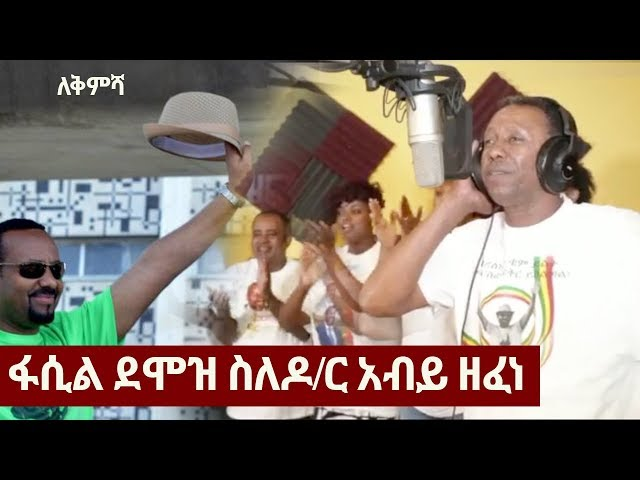 Fasil Demoz  | Dr Abiy | New Ethiopian Music 2018 | Coming Soon