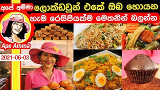 Best most searched recipes of Apé Amma