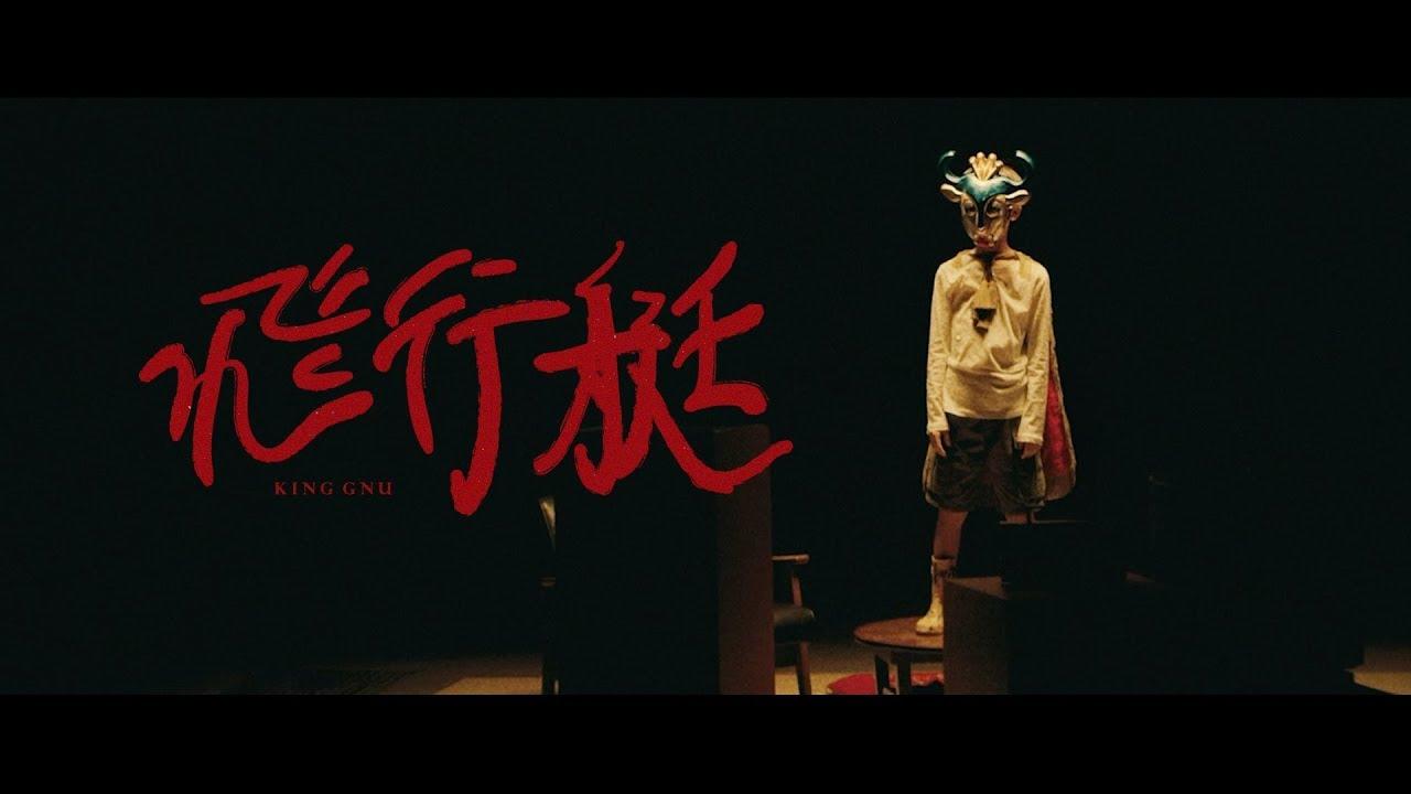 """King Gnu - デジタルシングル""""飛行艇""""のMVを公開 2019年8月9日配信開始 thm Music info Clip"""