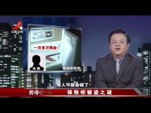 中國-傳奇故事-20180526-保險櫃被盜之謎