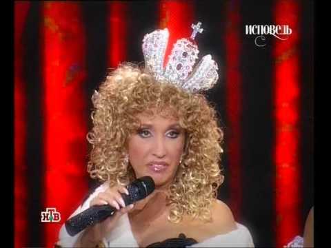 Ирина Аллегрова. Императрица