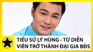 Tiểu sử Lý Hùng || Từ Ngôi Sao Điện Ảnh Thành Đại Gia Bất Động Sản Bậc Nhất Sài Thành