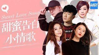 [ LOVE SONG ] 听完会忍不住嘴角上扬❤JJ林俊杰/Hebe田馥甄/谭维维给你唱甜蜜情歌《梦想的声音》Sound of My Dream Music Album /浙江卫视官方HD/