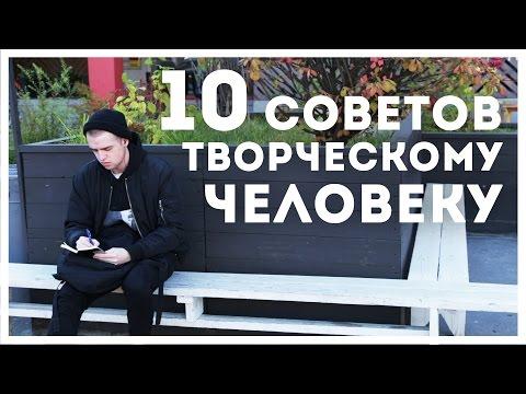 10 СОВЕТОВ ТВОРЧЕСКОМУ ЧЕЛОВЕКУ