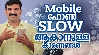 Mobile Phone സ്ലോ  ആകാനുള്ള കാരണങ്ങൾ-What are the reasons of Mobile slow