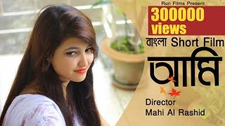New Bangla short film 2016 : AMI (আমি)