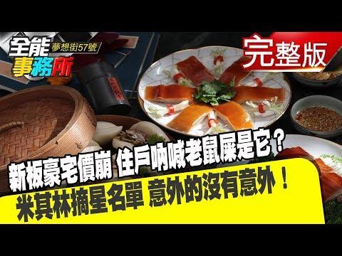 台灣-夢想街之全能事務所-20190410 新板豪宅價崩 住戶吶喊老鼠屎是它? 米其林摘星名單 意外的沒有意外!