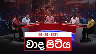 Wada Pitiya | 07th April 2021
