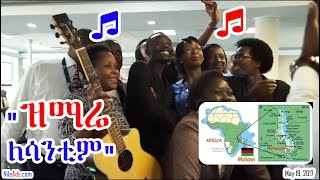 """ዝማሬ ለሳንቲም"" Malawi Singer Umodzi Mandingo for helping people -VOA"