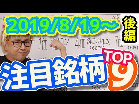 【JumpingPoint!!の株Tube#32】2019年8月19日~の注目銘柄TOP9〜後編〜