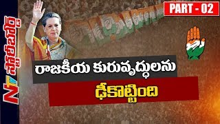 Sonia Gandhi's 19 Year Remarkable Political Journey in Indian National Congress | Story Board 2 |NTV