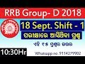 RRB Group D 2018 || 18 Sept  Shift 1 Asked Questions & Answer | Review thumbnail