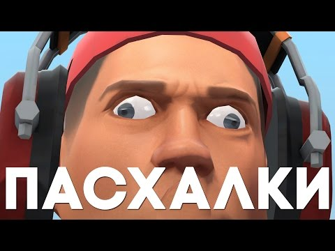 Пасхалки в Team Fortress 2 #2 [Easter Eggs]