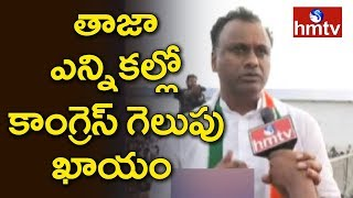 Komatireddy Rajgopal Reddy Face To Face Over Election Campaign | hmtv