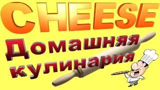 """""""Cheese"""" - Домашняя кулинария"""