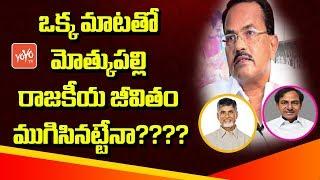 మోత్కుపల్లి రాజకీయ జీవితం- ది ఎండ్ ? | TTDP Leader Motkupalli Narsimhulu Political Career?