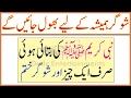 Shugar Ka Ilaj In Urdu - Remove Diabetes For Life Time