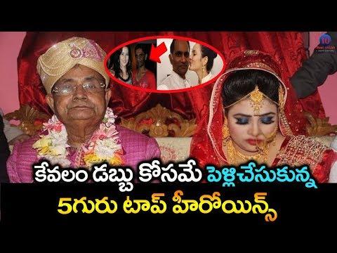 డబ్బు కోసం పెళ్లి చేసుకున్న 5 గురు హీరోయిన్స్ | Interesting Facts In Telugu | Star Telugu YVC |