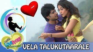 Valentine's Day Special Song - 4 | Vela Talukutaarale | Routine Love Story Movie