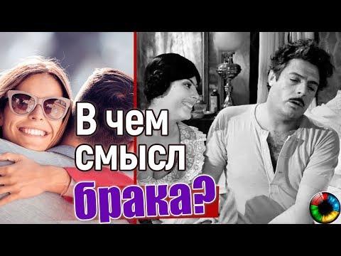 В чем смысл брака? #брак #семья #отношения #конфликты