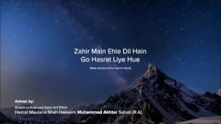 Zahir Main Ehle Dil by Ml. Ibrahim Kashmiri