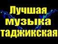 Таджикская музыка для души крутая популярная минусовка mp3