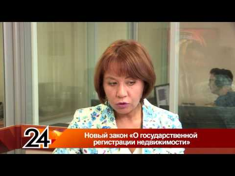 Главные новости - Новый закон «О государственной регистрации недвижимости»