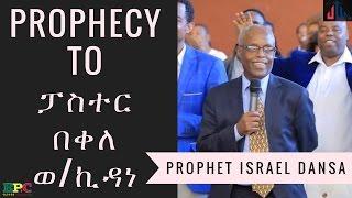 PROPHET ISRAEL DANSA PROPHECY TO PASTOR BEKELE W/KIDAN 10,APR 2017