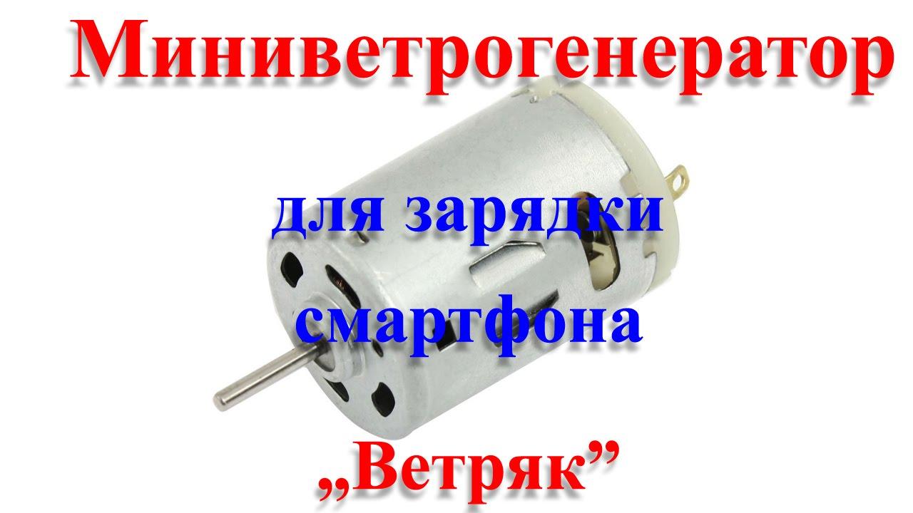 Ветрогенераторы своими руками для зарядки