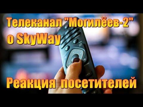 Телеканал Могилев-2 о SkyWay и выставке «Транспорт и логистика 2016