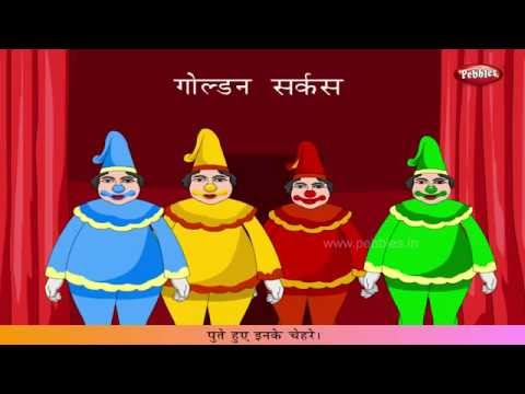 Hindi Rhymes For Kids Hd | Circus Joker | Hindi Balgeet | Hindi Songs For Children video