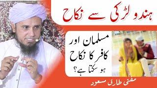 Musalman Aur Kafir Ka Nikah Ho Sakta Hai ? | Mufti Tariq Masood | Islamic YouTube