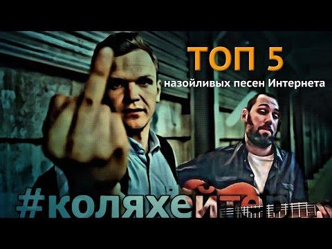ТОП 5: НАЗОЙЛИВЫЕ ПЕСНИ 2016