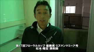 20170920フローラルカップ 松本隆宏調教師