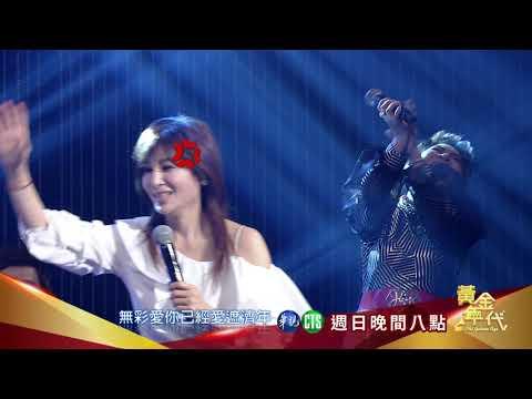 【蔡秋鳳唱腔篇】黃金年代第10集預告2018.12.09