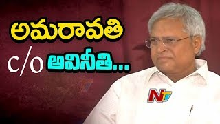 Undavalli Arun Kumar Speaks About Discussion Kutumba Rao Over Amaravathi Bonds | NTV