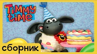 тимми тайм | сборник 19 [Timmy Time Compilation]