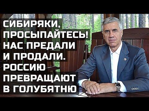 Анатолий Быков: Сибиряки, просыпаетесь! Нас предали и продали. Россию превращают в голубятню.