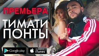 Клип Тимати - Понты