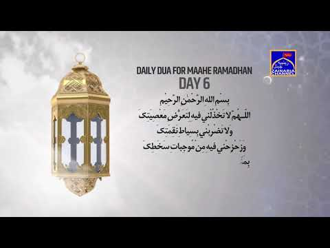 6th Daily Dua Mahe Ramadhan 2019