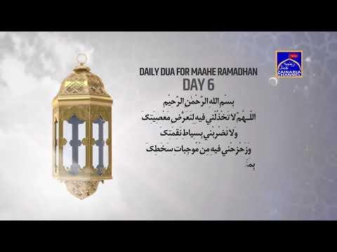 6th Daily Dua Mahe Ramadhan 2019