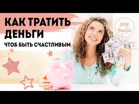 Как  тратить деньги, чтобы быть счастливым   5 принципов   Обзор книги