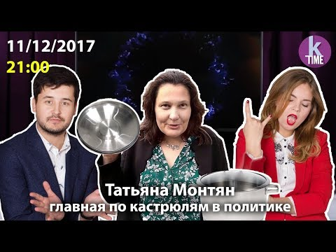 Татьяна Монтян в Хороший/Плохой Понедельник. 18+. 11/12/2017