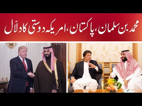 Bin Salman Pakistan USA Dosti Ka Dl,laal || Ustad e Mohtaram Syed Jawad Naqvi